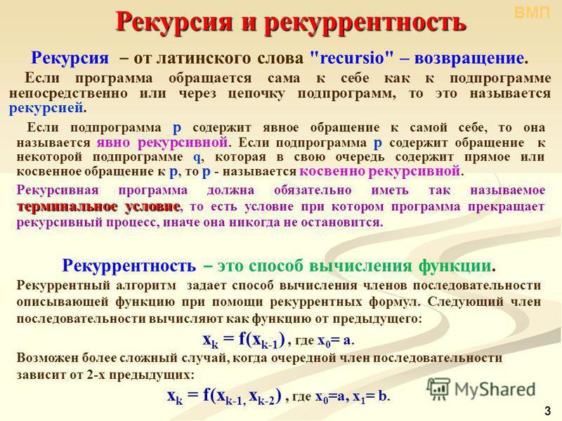 Рекурсия и рекуррентность Рекурсия от латинского слова