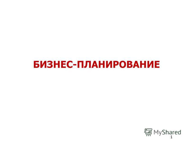 БИЗНЕС-ПЛАНИРОВАНИЕ 1