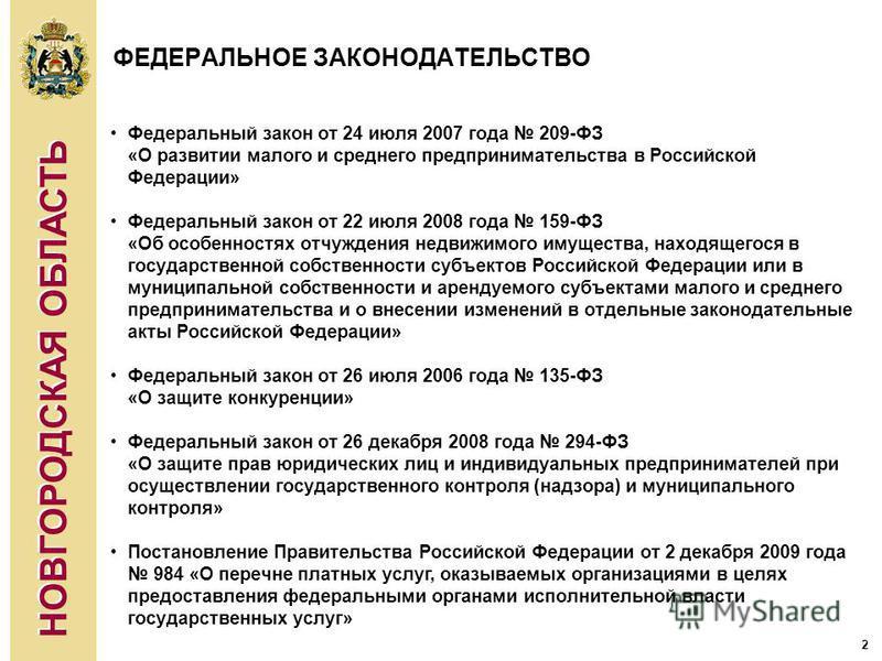 НОВГОРОДСКАЯ ОБЛАСТЬ ФЕДЕРАЛЬНОЕ ЗАКОНОДАТЕЛЬСТВО Федеральный закон от 24 июля 2007 года 209-ФЗ «О развитии малого и среднего предпринимательства в Российской Федерации» Федеральный закон от 22 июля 2008 года 159-ФЗ «Об особенностях отчуждения недвиж