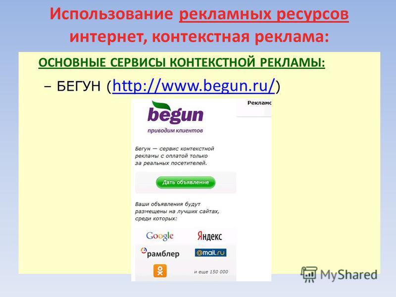ОСНОВНЫЕ СЕРВИСЫ КОНТЕКСТНОЙ РЕКЛАМЫ: – БЕГУН ( http://www.begun.ru/ ) http://www.begun.ru/ Использование рекламных ресурсов интернет, контекстная реклама: