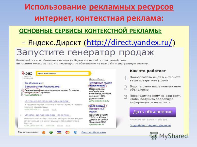 ОСНОВНЫЕ СЕРВИСЫ КОНТЕКСТНОЙ РЕКЛАМЫ: – Яндекс.Директ ( http://direct.yandex.ru/ ) http://direct.yandex.ru/ Использование рекламных ресурсов интернет, контекстная реклама:
