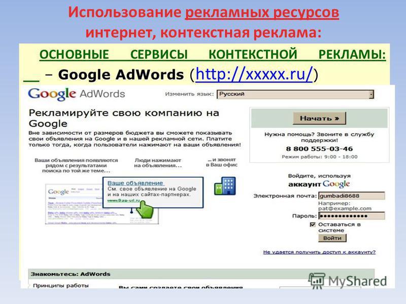 – Google AdWords ( http://xxxxx.ru/ ) ОСНОВНЫЕ СЕРВИСЫ КОНТЕКСТНОЙ РЕКЛАМЫ: – Google AdWords ( http://xxxxx.ru/ ) http://xxxxx.ru/ http://xxxxx.ru/ Использование рекламных ресурсов интернет, контекстная реклама:
