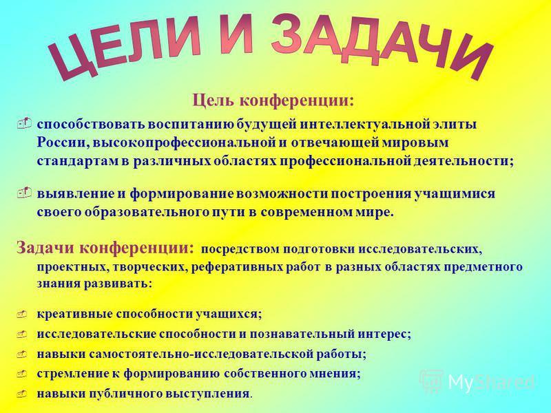 Цель конференции: способствовать воспитанию будущей интеллектуальной элиты России, высокопрофессиональной и отвечающей мировым стандартам в различных областях профессиональной деятельности; выявление и формирование возможности построения учащимися св