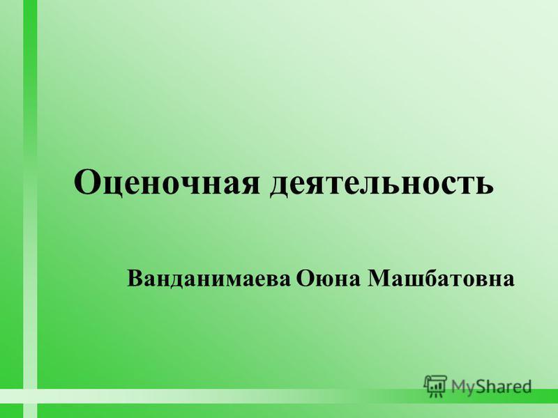 Оценочная деятельность Ванданимаева Оюна Машбатовна