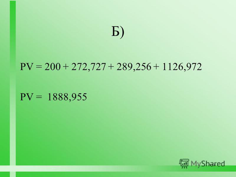 116 Б) PV = 200 + 272,727 + 289,256 + 1126,972 PV = 1888,955