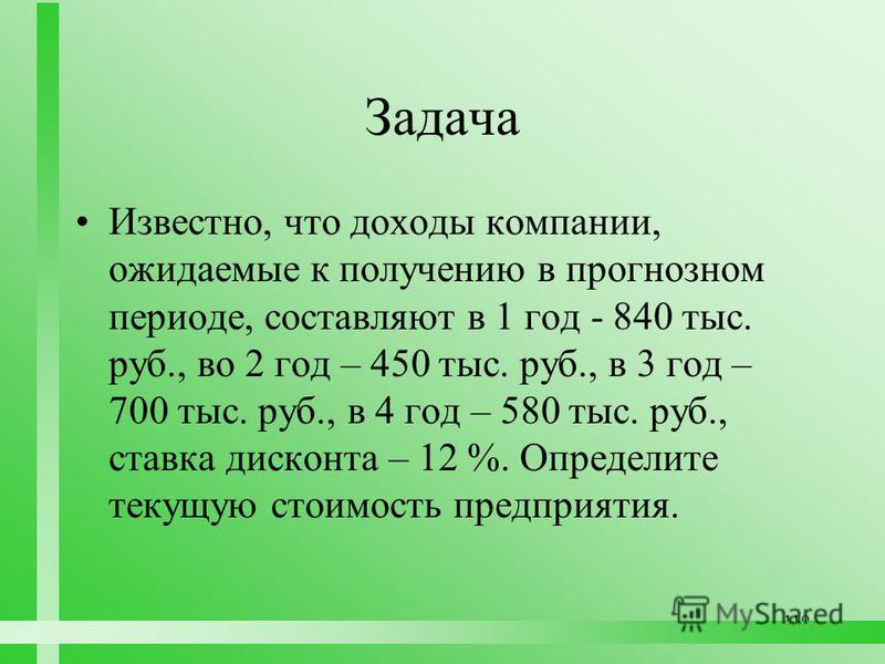 119 Задача Известно, что доходы компании, ожидаемые к получению в прогнозном периоде, составляют в 1 год - 840 тыс. руб., во 2 год – 450 тыс. руб., в 3 год – 700 тыс. руб., в 4 год – 580 тыс. руб., ставка дисконта – 12 %. Определите текущую стоимость