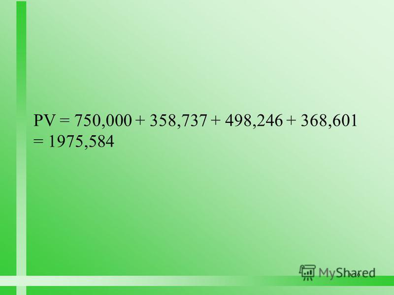 120 PV = 750,000 + 358,737 + 498,246 + 368,601 = 1975,584