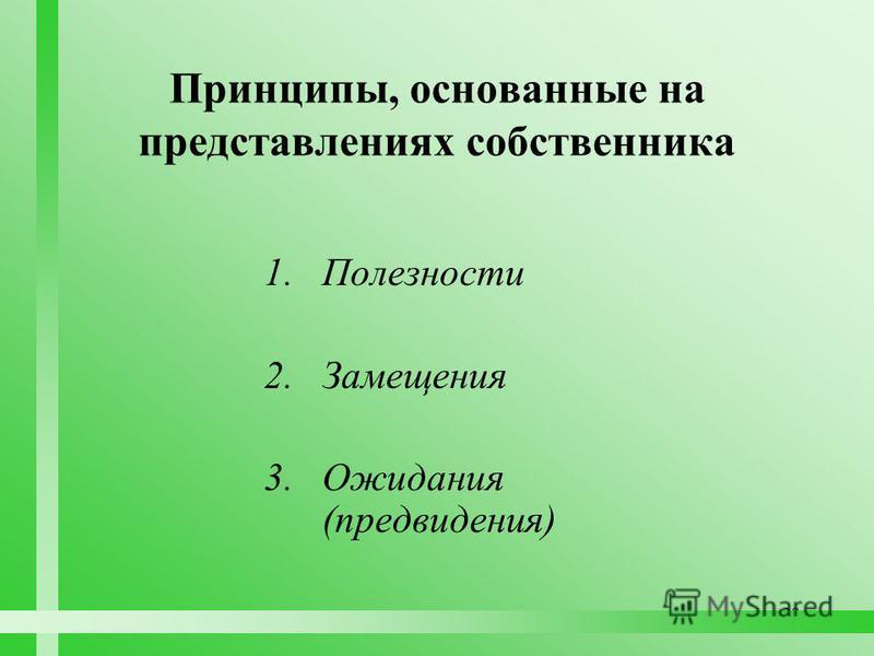 28 Принципы, основанные на представлениях собственника 1. Полезности 2. Замещения 3. Ожидания (предвидения)