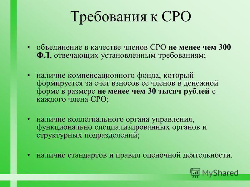 39 Требования к СРО объединение в качестве членов СРО не менее чем 300 ФЛ, отвечающих установленным требованиям; наличие компенсационного фонда, который формируется за счет взносов ее членов в денежной форме в размере не менее чем 30 тысяч рублей с к