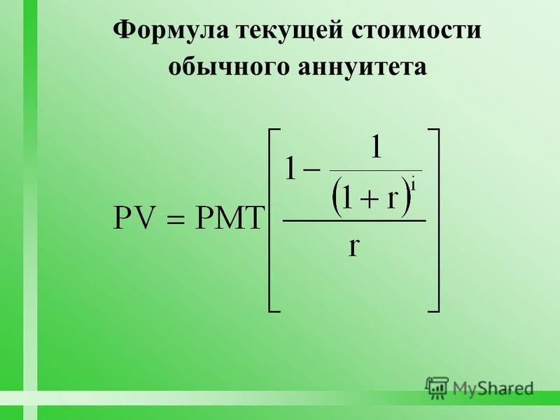 72 Формула текущей стоимости обычного аннуитета