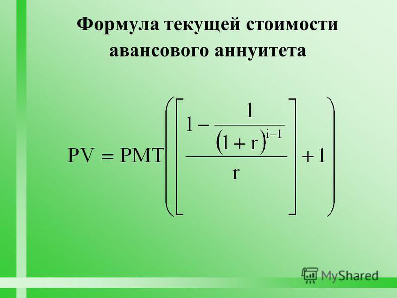 74 Формула текущей стоимости авансового аннуитета