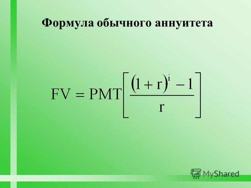 80 Формула обычного аннуитета