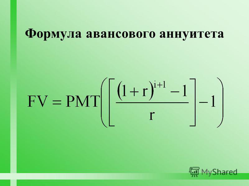 82 Формула авансового аннуитета