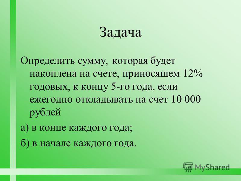 84 Задача Определить сумму, которая будет накоплена на счете, приносящем 12% годовых, к концу 5-го года, если ежегодно откладывать на счет 10 000 рублей а) в конце каждого года; б) в начале каждого года.