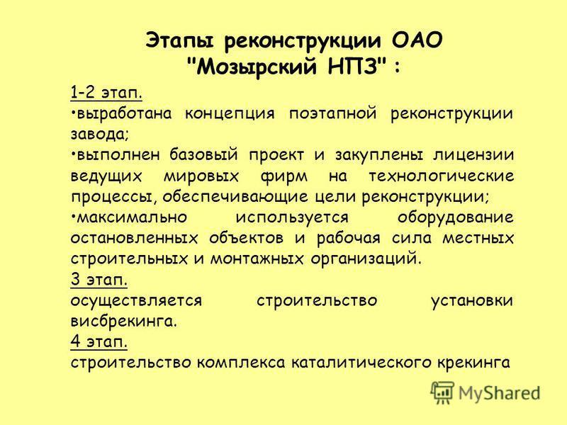 Этапы реконструкции ОАО