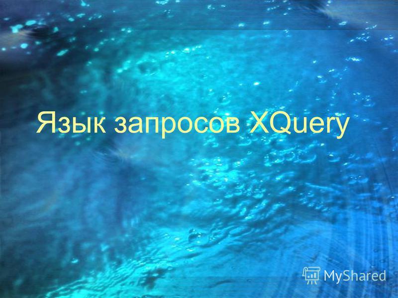 Язык запросов XQuery