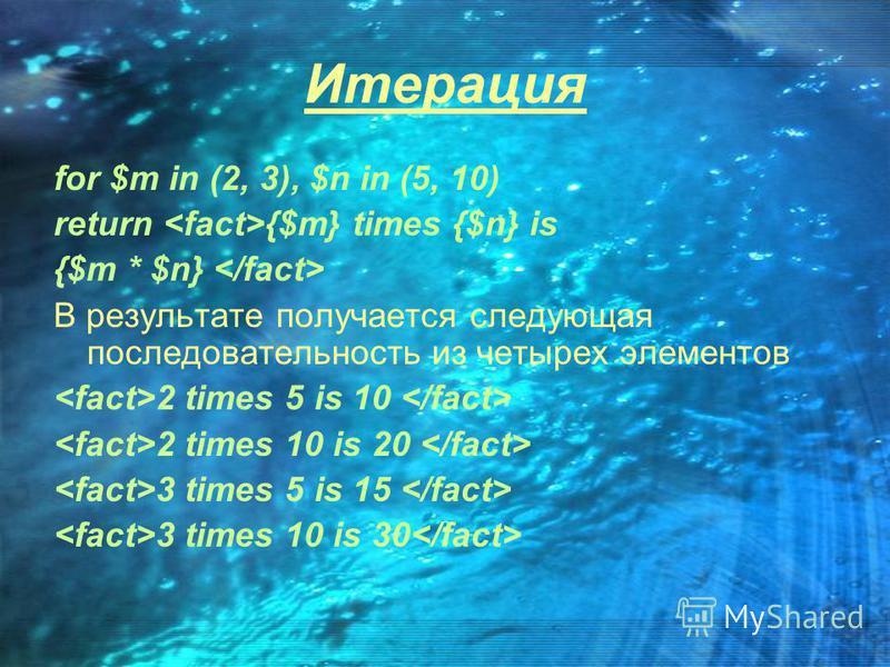 Итерация for $m in (2, 3), $n in (5, 10) return {$m} times {$n} is {$m * $n} В результате получается следующая последовательность из четырех элементов 2 times 5 is 10 2 times 10 is 20 3 times 5 is 15 3 times 10 is 30
