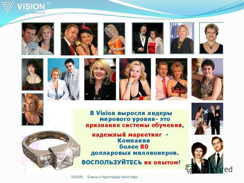 VISION Елена и Кристофер Кристофи