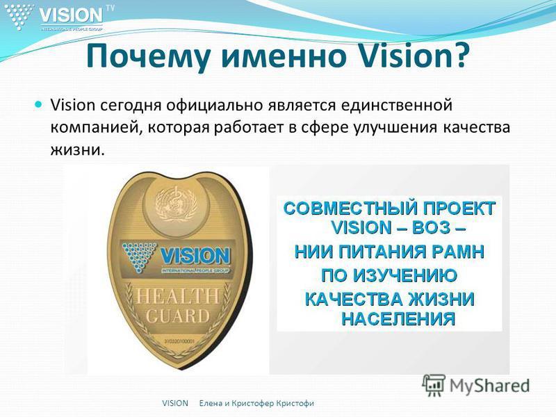 Почему именно Vision? Vision сегодня официально является единственной компанией, которая работает в сфере улучшения качества жизни. VISION Елена и Кристофер Кристофи