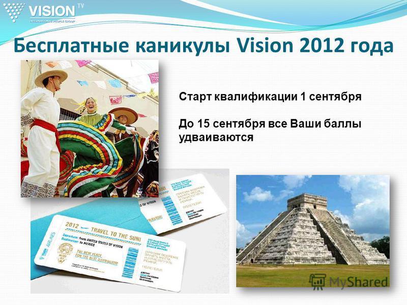 Бесплатные каникулы Vision 2012 года Старт квалификации 1 сентября До 15 сентября все Ваши баллы удваиваются