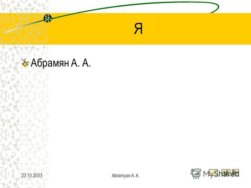 23.10.2003Abramyan A. A. Я Абрамян А. А.