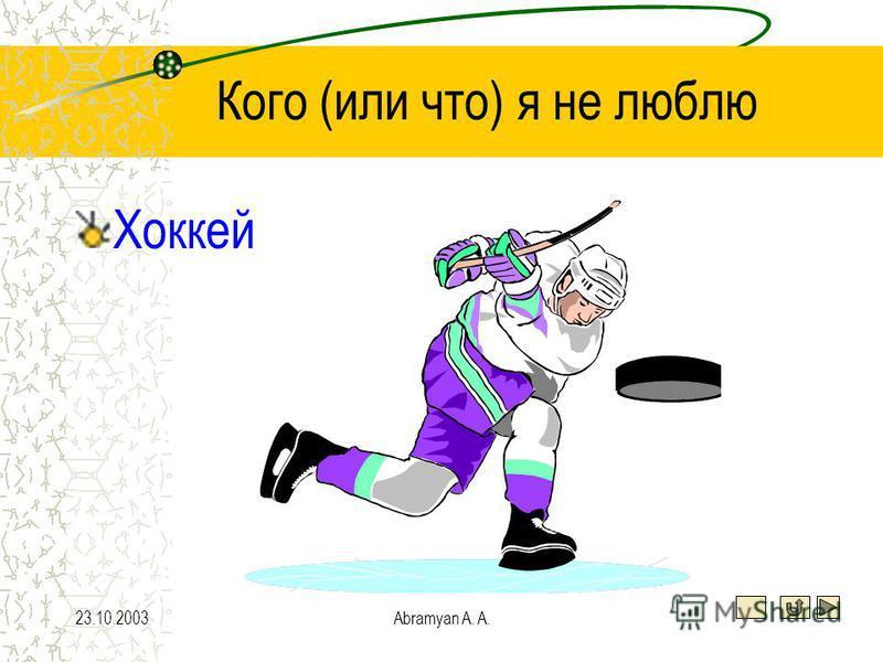 23.10.2003Abramyan A. A. Кого (или что) я не люблю Хоккей