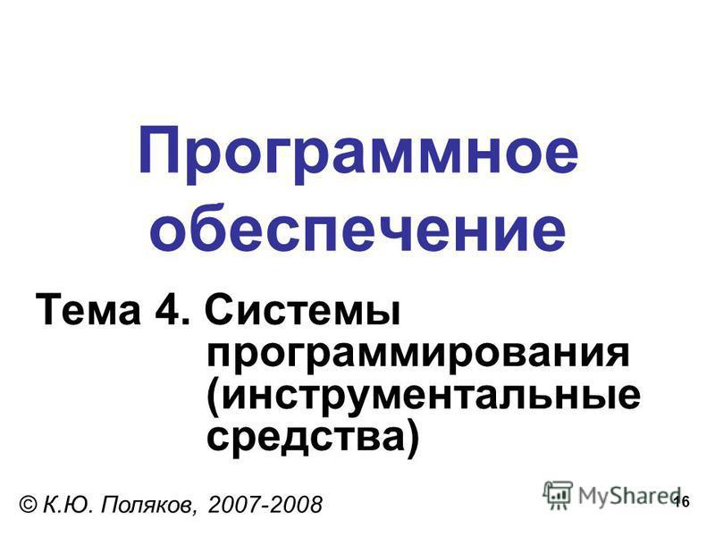 16 Программное обеспечение Тема 4. Системы программирования (инструментальные средства) © К.Ю. Поляков, 2007-2008