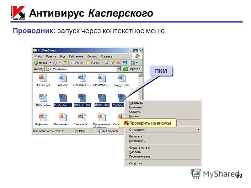 59 Антивирус Касперского ПКМ Проводник: запуск через контекстное меню