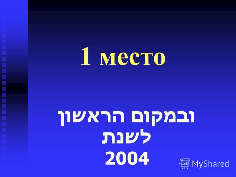 ובמקום הראשון לשנת 2004 1 место