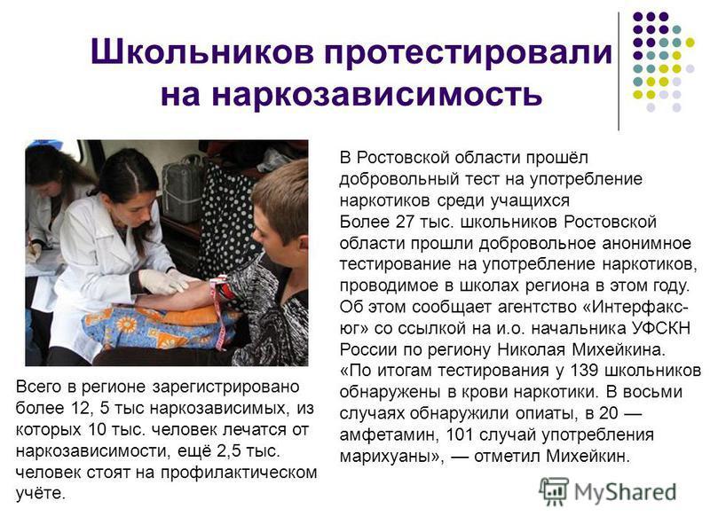 Школьников протестировали на наркозависимость В Ростовской области прошёл добровольный тест на употребление наркотиков среди учащихся Более 27 тыс. школьников Ростовской области прошли добровольное анонимное тестирование на употребление наркотиков, п