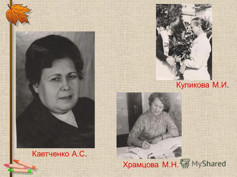 Храмцова М.Н. Каетченко А.С. Куликова М.И.