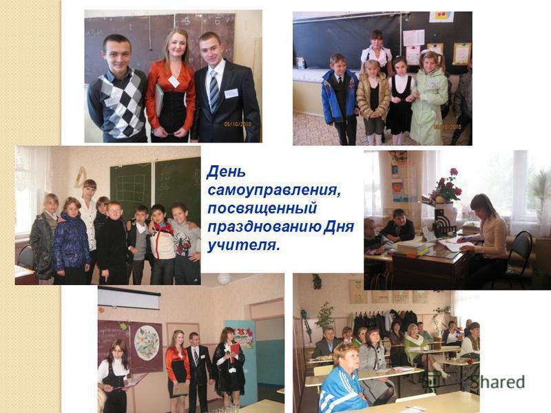 День самоуправления, посвященный празднованию Дня учителя.