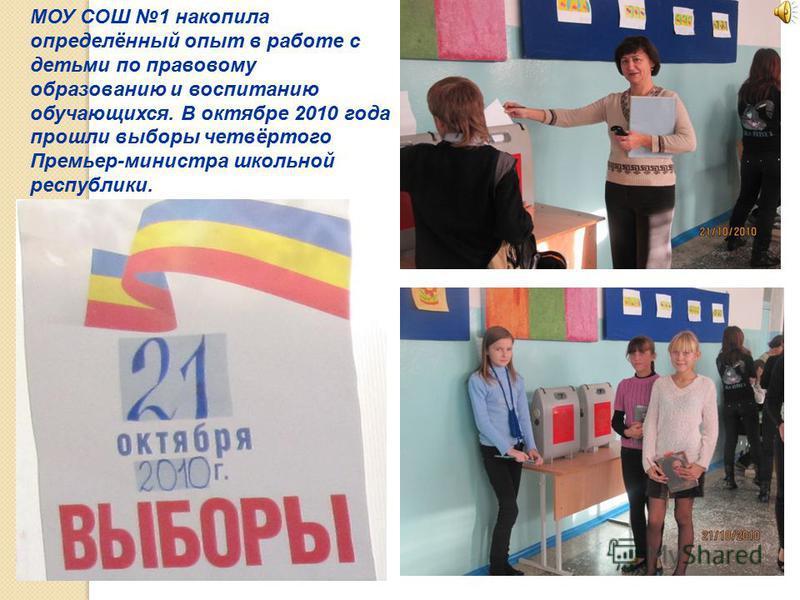 МОУ СОШ 1 накопила определённый опыт в работе с детьми по правовому образованию и воспитанию обучающихся. В октябре 2010 года прошли выборы четвёртого Премьер-министра школьной республики.