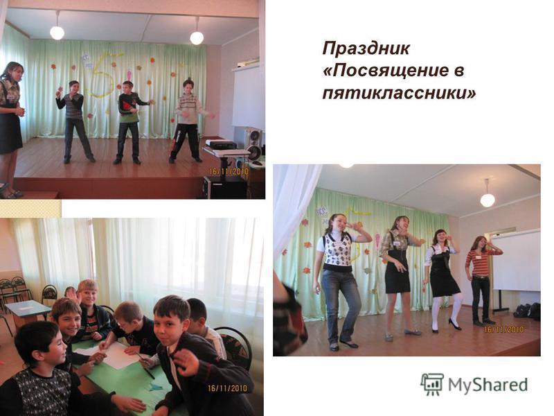 Праздник «Посвящение в пятиклассники»