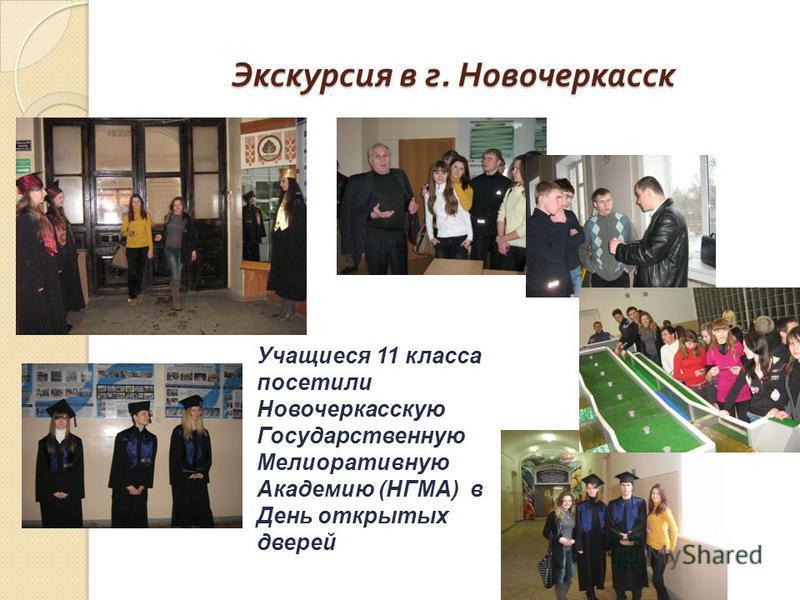 Экскурсия в г. Новочеркасск Учащиеся 11 класса посетили Новочеркасскую Государственную Мелиоративную Академию (НГМА) в День открытых дверей