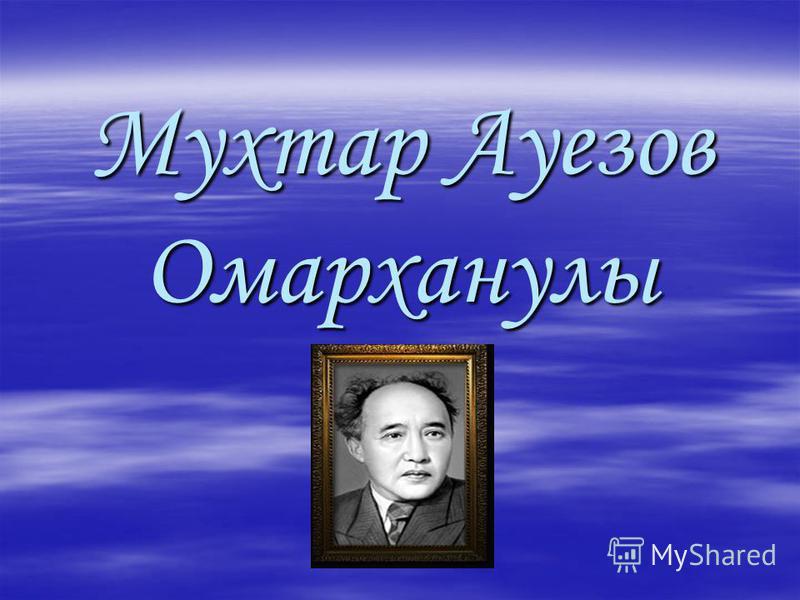 Мухтар Ауезов Омарханулы