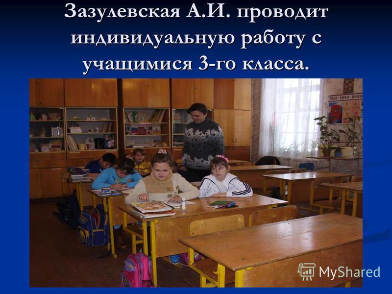 Зазулевская А.И. проводит индивидуальную работу с учащимися 3-го класса.