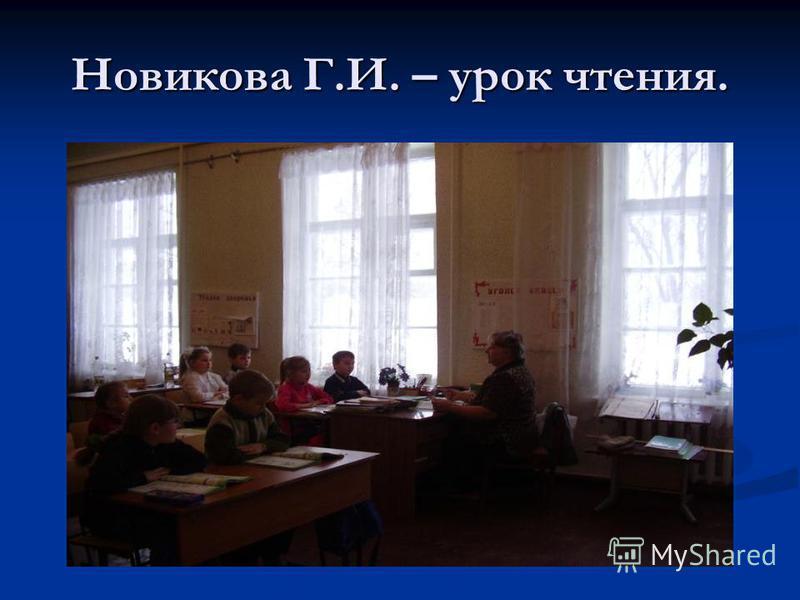Новикова Г.И. – урок чтения.