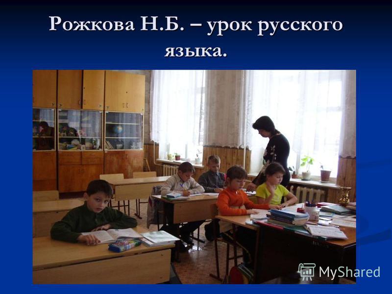 Рожкова Н.Б. – урок русского языка.