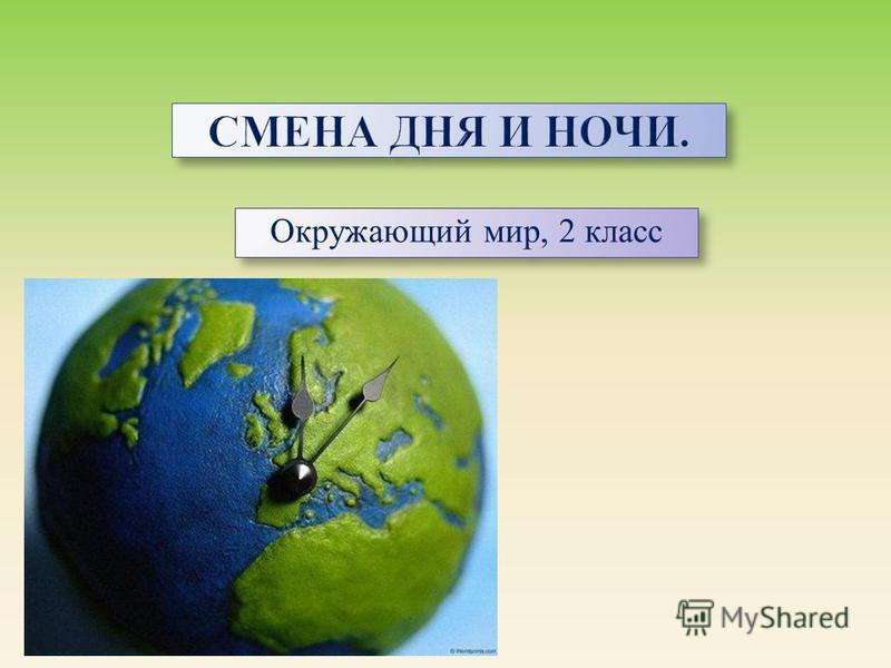 Окружающий мир, 2 класс