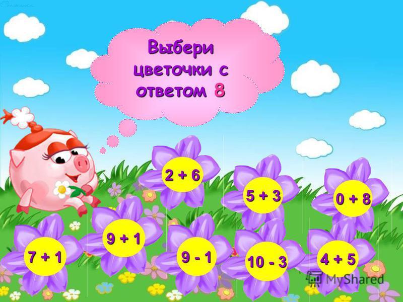 Выбери цветочки с ответом 8 5 + 3 9 + 1 0 + 8 7 + 1 4 + 5 2 + 6 9 - 1 10 - 3