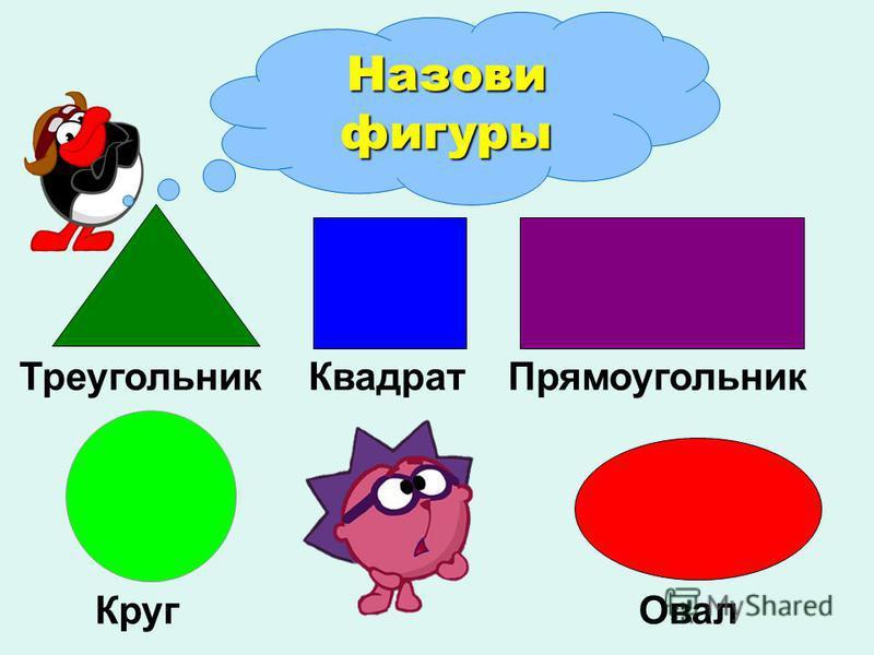 Треугольник Квадрат Прямоугольник Круг Овал Назови фигуры