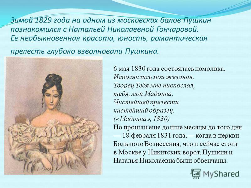 С безруков знакомство гончаровой пушкин натальей