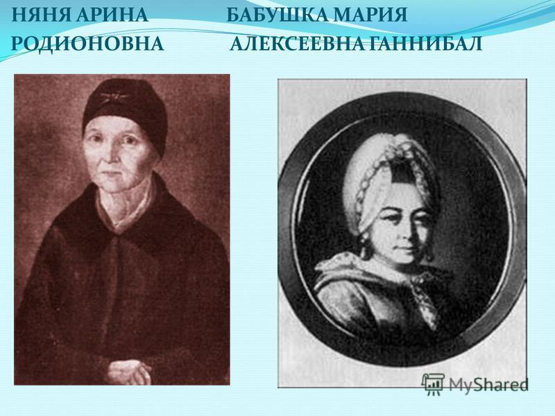 НЯНЯ АРИНА БАБУШКА МАРИЯ РОДИОНОВНА АЛЕКСЕЕВНА ГАННИБАЛ
