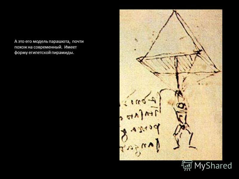 А это его модель парашюта, почти похож на современный. Имеет форму египетской пирамиды.