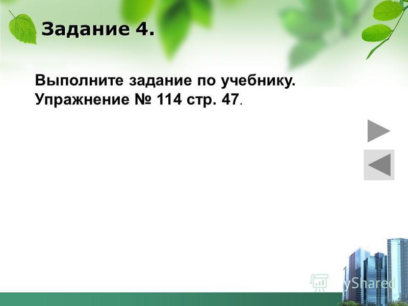Задание 4. Выполните задание по учебнику. Упражнение 114 стр. 47.