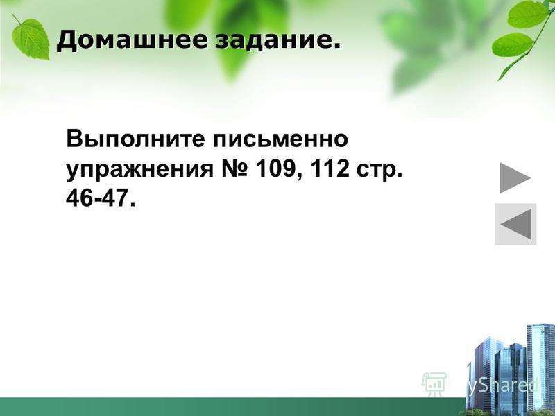 Домашнее задание. Выполните письменно упражнения 109, 112 стр. 46-47.