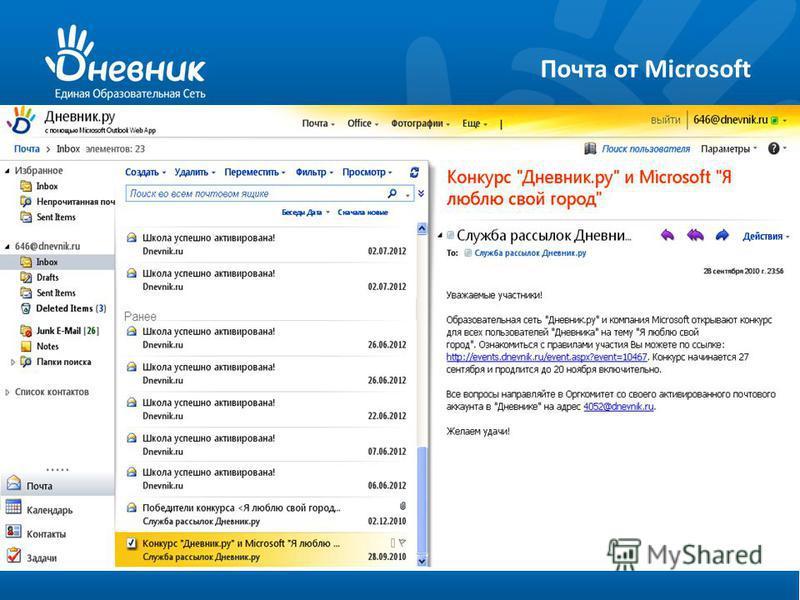 Почта от Microsoft
