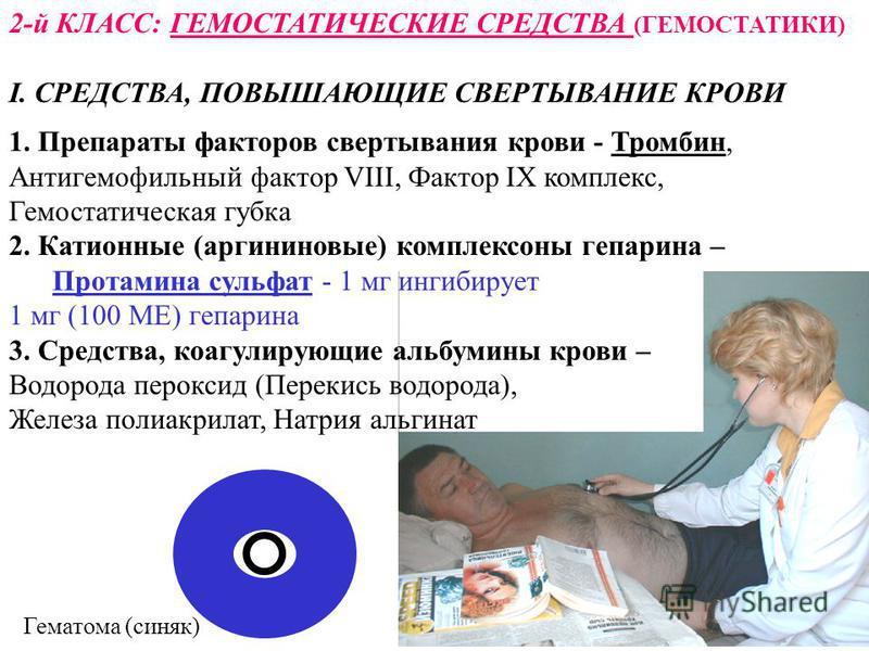2-й КЛАСС: ГЕМОСТАТИЧЕСКИЕ СРЕДСТВА (ГЕМОСТАТИКИ) I. СРЕДСТВА, ПОВЫШАЮЩИЕ СВЕРТЫВАНИЕ КРОВИ 1. Препараты факторов свертывания крови - Тромбин, Антигемофильный фактор VIII, Фактор IX комплекс, Гемостатическая губка 2. Катионные (аргининовые) комплексо