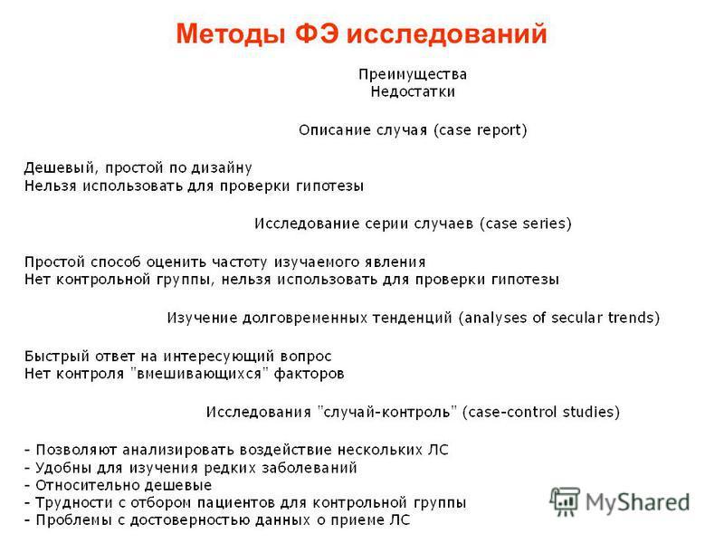 Методы ФЭ исследований